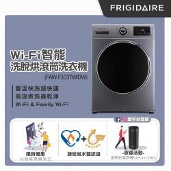 (4/13-5/11買就送超商電子券600)美國富及第Frigidaire 10kg Wi-Fi智能 變頻洗脫烘滾筒洗衣機 FAW-F1037WIDW