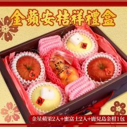 【愛上水果】金蘋安桔祥禮盒*1盒組(金星蘋果2入+蜜富士2入+鹿兒島金柑1包)