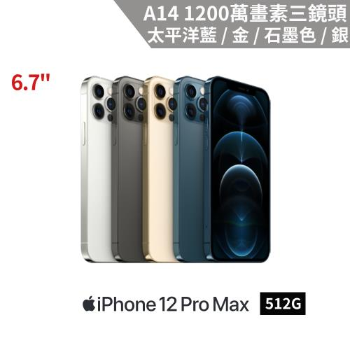 Apple iPhone 12 Pro Max 512G
