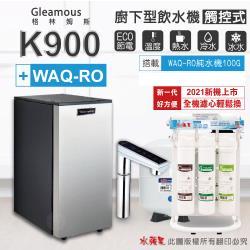 Gleamous K900 三溫廚下加熱器-觸控式龍頭(搭配 WAQ-RO純水機)