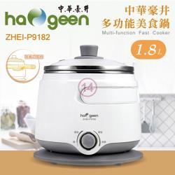 中華豪井1.8L多功能美食鍋 ZHEI-P9182
