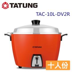 TATUNG大同 10人份不鏽鋼內鍋電鍋 TAC-10L-DV2R (220V電壓 僅國外適用)-庫