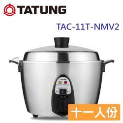 TATUNG大同 11人份全不鏽鋼電鍋 TAC-11T-NMV2 (220V電壓 僅國外適用)-庫