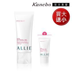 Kanebo 佳麗寶 ALLIE高效防曬亮顏飾底乳大+小限量組