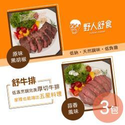 野人舒食 舒牛排(250g±15g/包) 任選3包