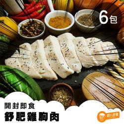 野人舒食 雞胸肉(180g±5%/片) 任選6片