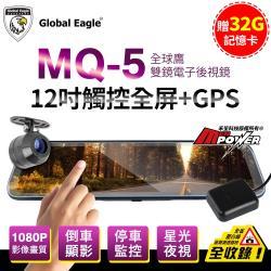 全球鷹 MQ-5 區間測速全收錄 觸控全屏 雙錄電子後視鏡 GPS行車紀錄器