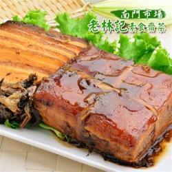 南門市場老林記素食齋菜梅干素東坡(600g/份)