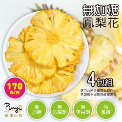 【品益生技】天然果乾-無加糖鳳梨花170克/4包組