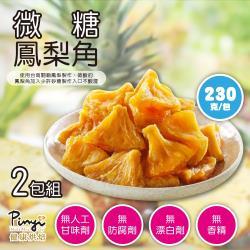 【品益生技】天然果乾-微糖鳳梨角230克/2包組
