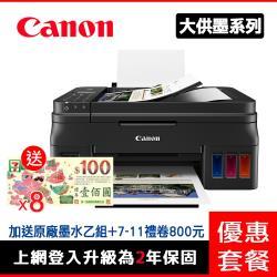 Canon PIXMA G4010 大供墨傳真複合機+原廠墨水1組(共2組)