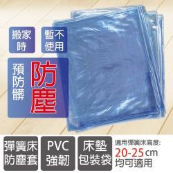 彈簧床PVC強韌防塵袋-180X210cm-1入