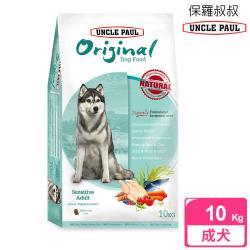 UNCLE PAUL 保羅叔叔田園生機狗食 10kg(室內/消化道健康)