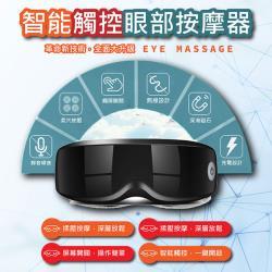 酷奇QHL - 智能觸控式眼部紓壓按摩儀