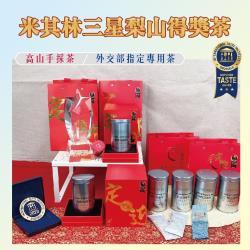 定迎-米其林三星梨山茶回購最高好評推薦組