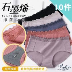 現貨+預購【Dylce 黛歐絲】石墨烯裸感嬰兒棉蕾絲彈力內褲(超值10件組-隨機)