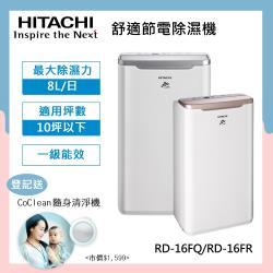 HITACHI日立 1級能效 8L 舒適節電除濕機 RD-16FQ/RD-16FR-庫
