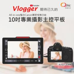 【Qbic和暢科技】10吋IPS專業攝影主控台平板電腦(CamTrol-60)