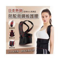 日本熱銷防駝背鋼板護腰(S~2XL)