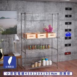客尊屋-粗管小資型 45x120X195Hcm 銀衛士四層架