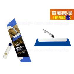 奇麗屋  奇麗魔掃替換頭(小)- 5入組 不生鏽握桿 優力膠掃頭 去污 刮水 除塵