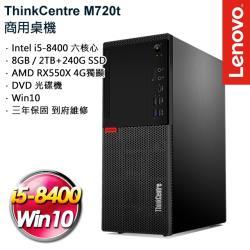 (硬碟升級)Lenovo 聯想 ThinkCentre M720t 商用桌機 i5-8400/8G/2T+240G SSD/RX550X/W10