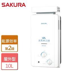 【櫻花】  12L 抗風型屋外傳統熱水器 -全省含基本安裝,宜花東除外 GH-1221