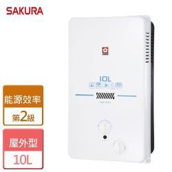 【SAKURA櫻花】  10L 屋外傳統熱水器 -部分地區含基本安裝詳閱商品介紹 GH-1035