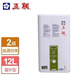 五聯公寓屋外型熱水器ASE-6202(12L)-僅北北基含安裝(液化瓦斯)-部分地區含基本安裝詳閱商品介紹