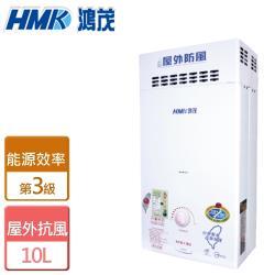 【HMK鴻茂】  自然排氣防風瓦斯熱水器 10L - H-6130-部分地區含基本安裝詳閱商品介紹