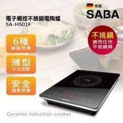 (福利品) SABA 電子觸控不挑鍋電陶爐 SA-HS01F