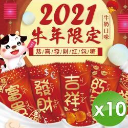 m.s嚴選 發財富貴紅包糖(牛奶口味/奶素)-10入組