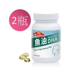 【Nutrimate 你滋美得】魚油DHA(90顆/瓶)x2瓶