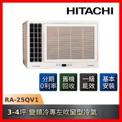 送三明治鬆餅機★HITACHI 日立 3-4坪變頻冷專左吹窗型冷氣 RA-25QV1-庫