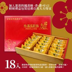 小潘蛋糕坊 鳳凰酥禮盒1盒組(18入/盒)