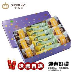 【聖瑪莉】迎春好禮禮盒(堅果塔、一口鳳梨酥、一口烏龍茶酥)X8