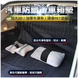 加大3D汽車防髒後車箱墊(2入組)
