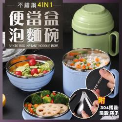不鏽鋼4in1便當盒泡麵碗(附折疊勺/可拆筷 2入組)