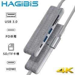 HAGiBiS海備思 Type-C轉PD/HDMI/USB/SD/TF布藝六合一擴充轉接器
