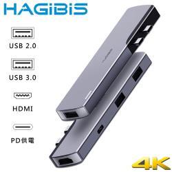 HAGiBiS海備思 雙Type-C轉PD/HDMI/USB/指示燈五合一擴充轉接器