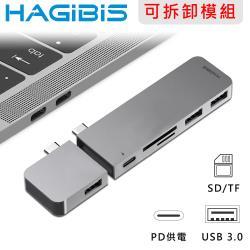 HAGiBiS海備思 雙Type-C轉PD/USB/SD/TF讀卡版六合一擴充轉接器