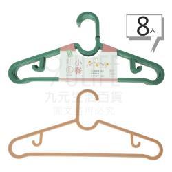 小卷衣架/8入 輕省衣架 扁扁衣架 無痕曬衣架 JW3568
