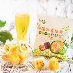 老實農場 檸檬百香冰角(28g±9%個*10個/袋)