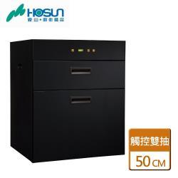【豪山】FD-5201 - 觸控立式雙抽烘碗機-50CM-部分地區含基本安裝詳閱商品介紹