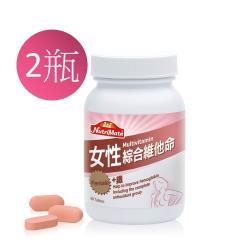 【Nutrimate 你滋美得】女性維他命+鐵(60顆/瓶)x2瓶