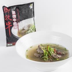 御牧牛 清燉牛肉調理湯包(470g/包)