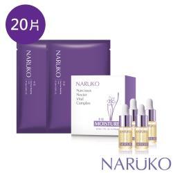 NARUKO牛爾 水仙花蜜保濕修護安瓶4支+水仙奇蹟修護面膜20片