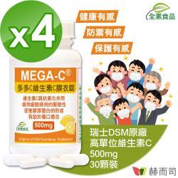 【赫而司】多多C瑞士維生素C(30顆*4罐)全素防潮膜衣錠(高單位抗壞血酸C 抗氧化 促進膠原蛋白的形成)