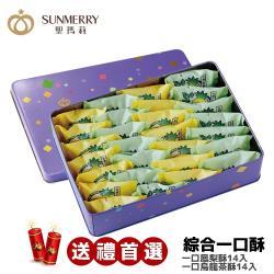 【聖瑪莉】綜合一口酥禮盒(一口鳳梨酥、一口烏龍茶酥)X2