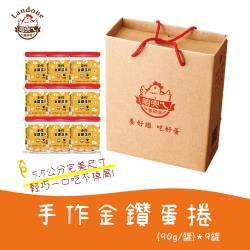 《咱兜ㄟ養雞場》手作葉黃素蛋捲9入組禮盒(90gx9罐)